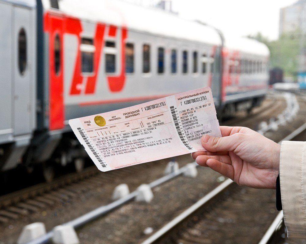 Где покупать билеты на поезд
