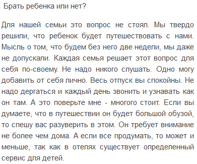 Отзыв Владимира о путешествиях с ребенком