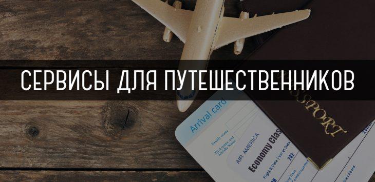 Сервисы для путешественников