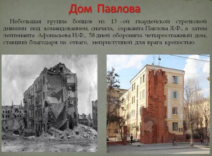 Дом Павлова разрушенный и реставрированный