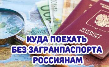 Куда можно поехать без загранпаспорта россиянам