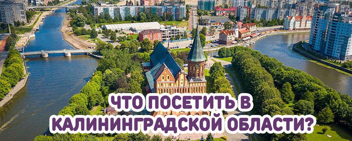 Что посетить в Калининградской области