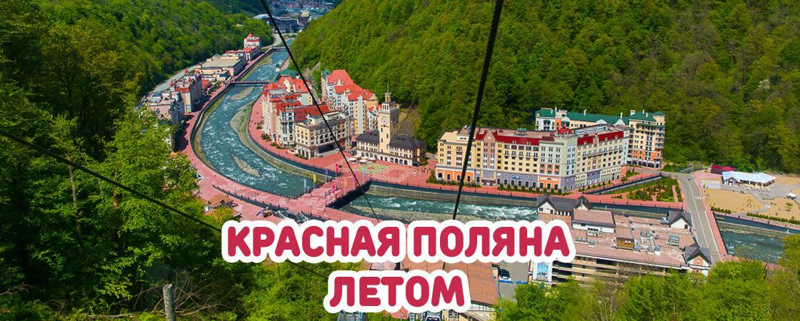 Красная Поляна: что посмотреть летом