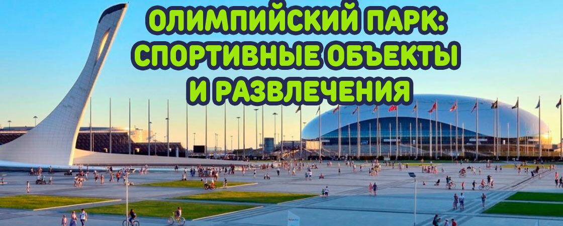 Что посмотреть в Олимпийском парке