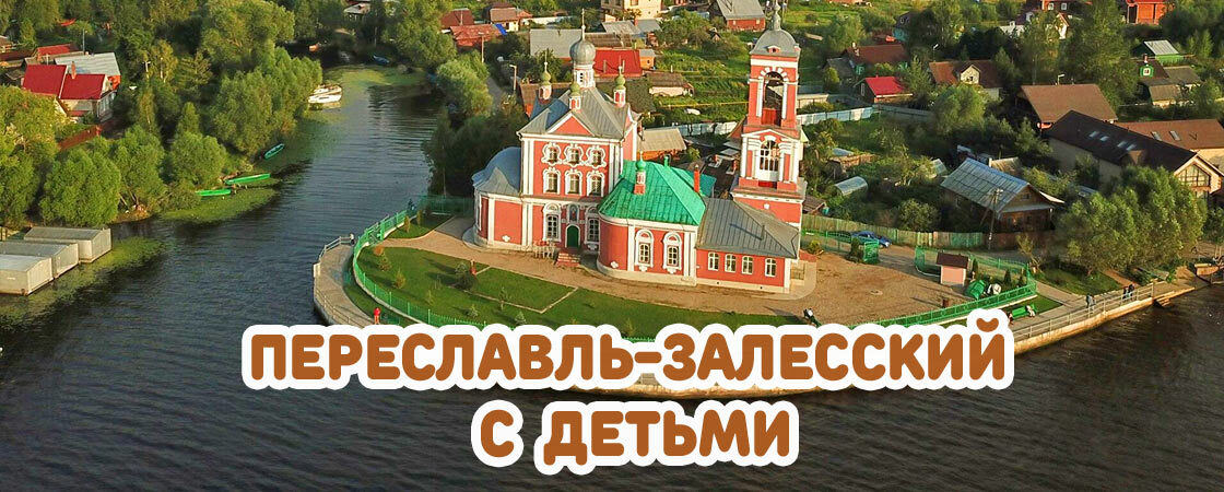 Переславль-Залесский для детей