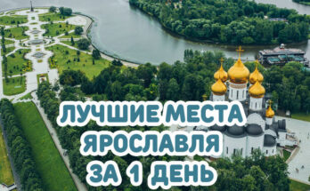 В Ярославле можно посмотреть разные достопримечательности