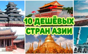 10 дешевых стран Азии туристу