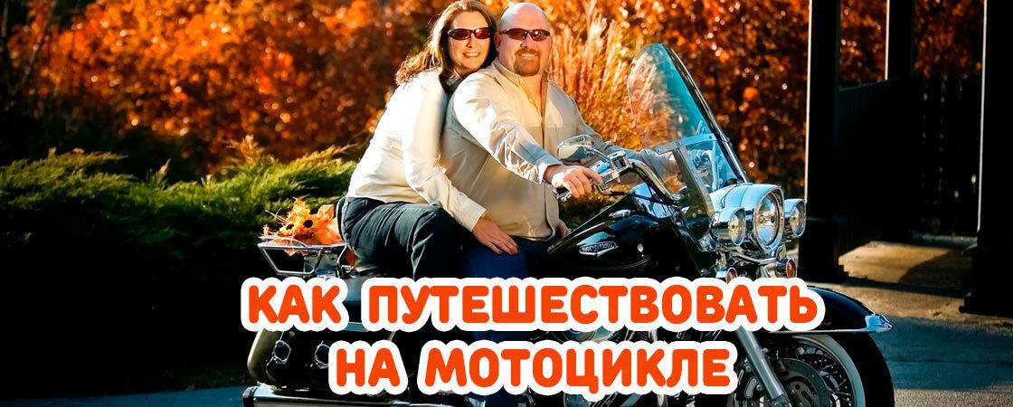 Как путешествовать на мотоцикле