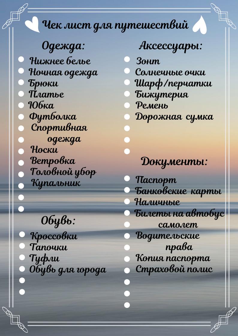 Удобный чек лист для путешествий | Планировщик путешествий, Планировщик жизни, Страницы планировщика