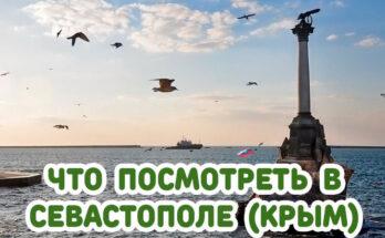 Что посмотреть в Севастополе, Крым