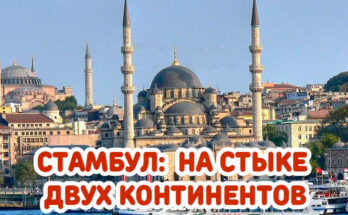 Стамбул: на стыке двух континентов