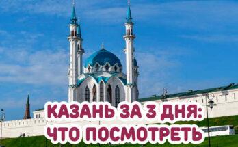 Казань за 3 дня что посмотреть