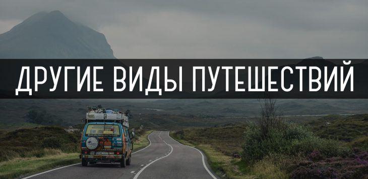 Другие способы самостоятельных путешествий