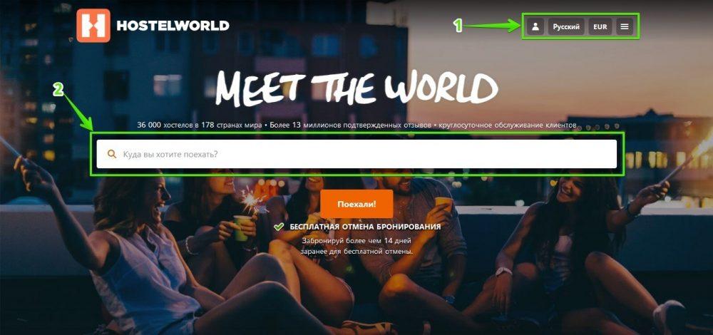 Главная страница HostelWorld