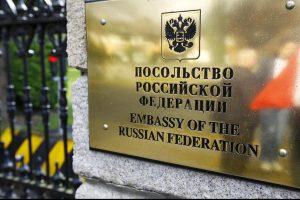 Консульство Российской Федерации