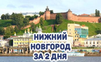 Нижний Новгород 2 дня