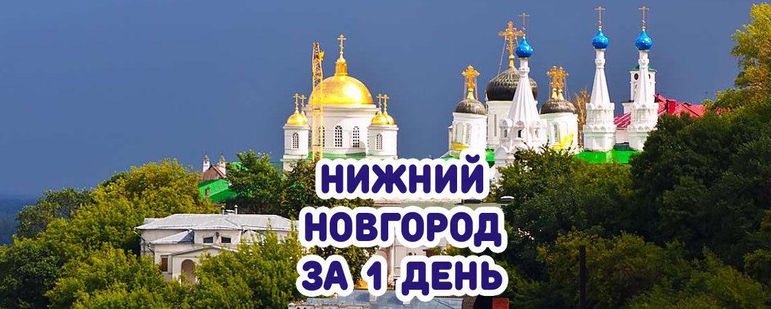 Нижний Новгород посмотреть за 1 день