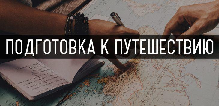 Подготовка к самостоятельному путешествию