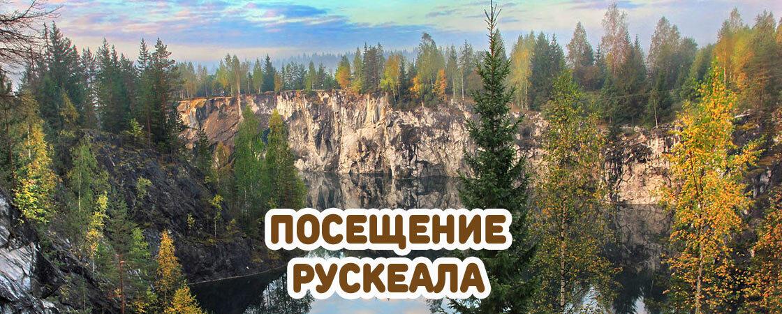 рускеала самостоятельное посещение