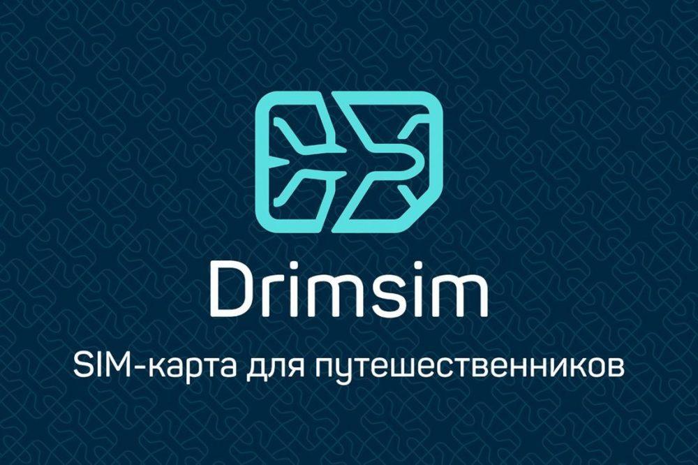 Сим карта DrimSim