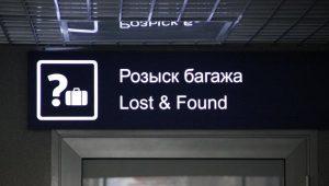 Служба под названием «Lost & Found