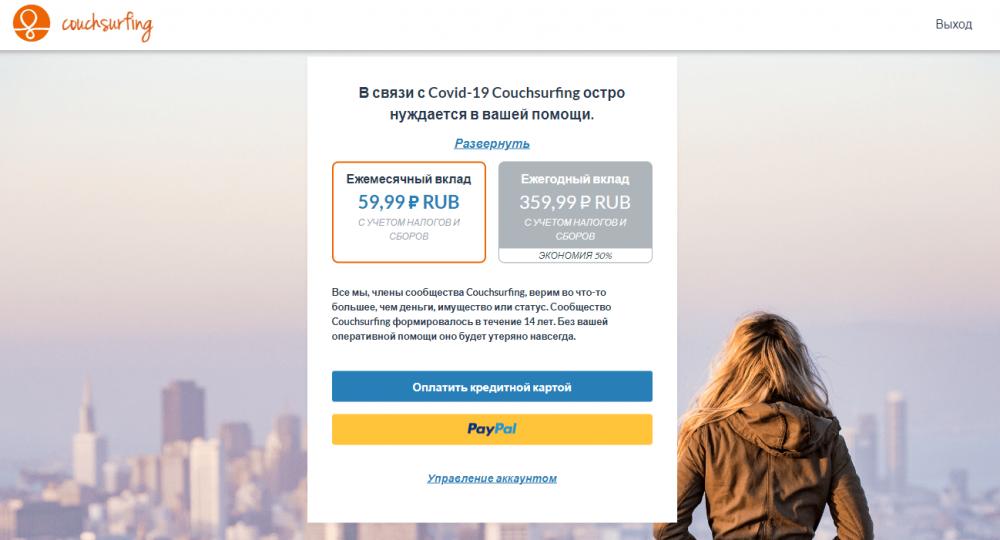 Стоимость оплаты подписки на сайте каучсерфинг