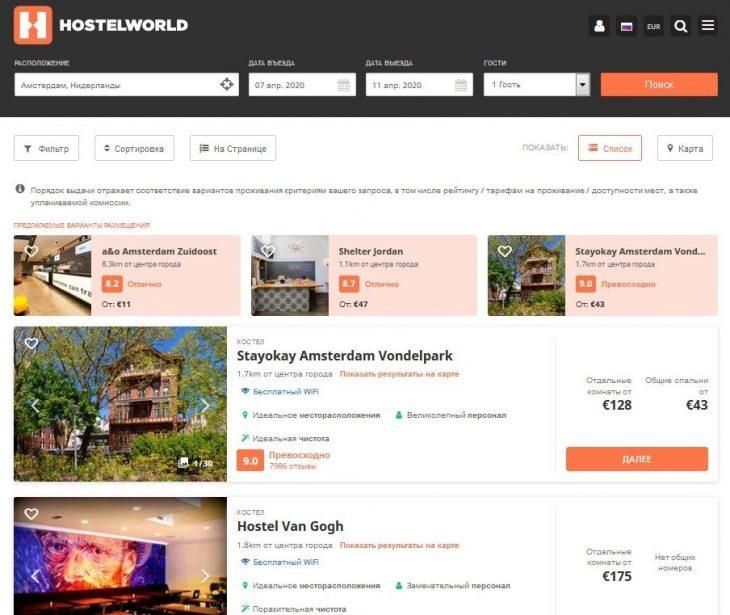Страница с полным списком всех доступных хостелов