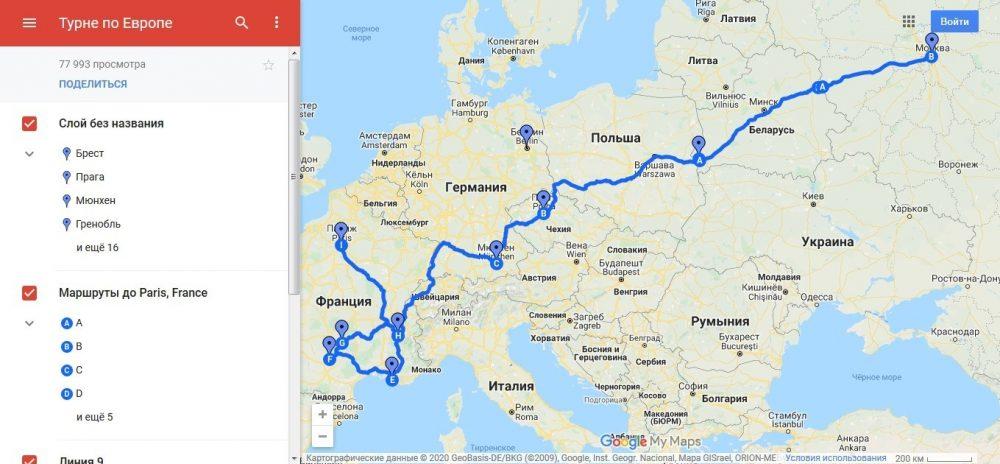 Турне по Европе на разных видах транспорта
