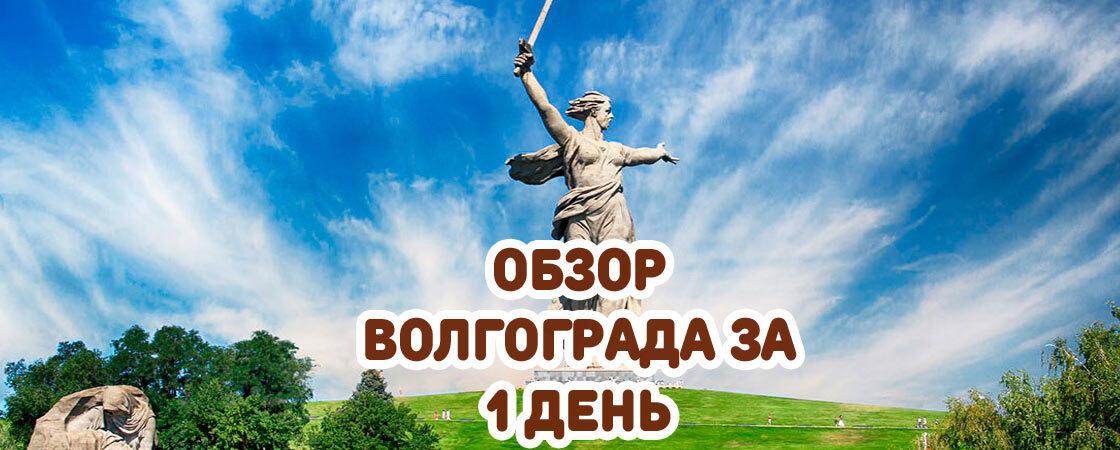 Обзор Волгограда за 1 день