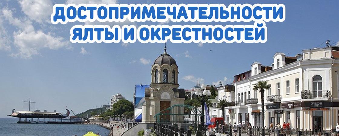 Самые красивые места Крыма, которые обязательно стоит посмотреть