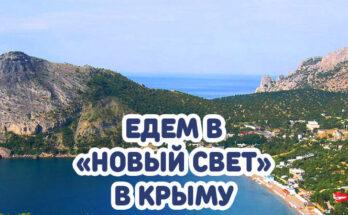 Посёлок Новый Свет в Крыму