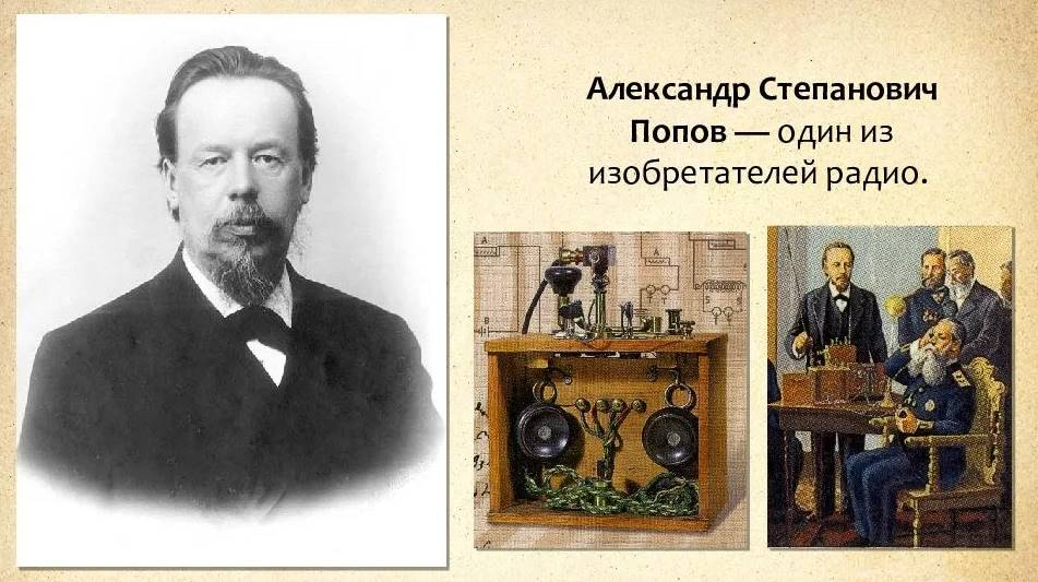 Попов изобрёл радио