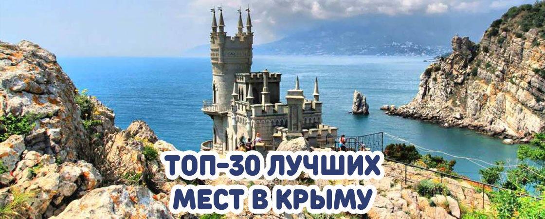 ТОП 30 лучших мест Крыма